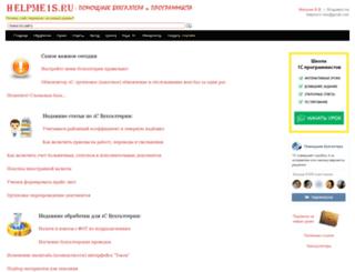 helpme1c.ru screenshot