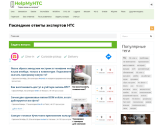 helpmyhtc.com screenshot