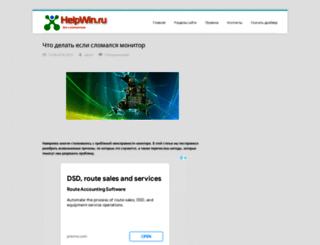 helpwin.ru screenshot