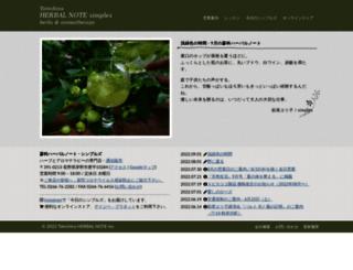 herbalnote.co.jp screenshot