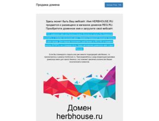 herbhouse.ru screenshot