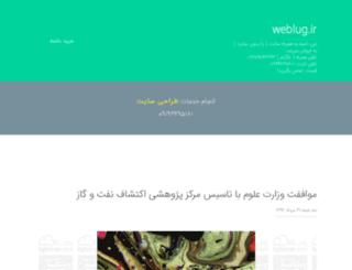 herfabanehh.weblug.ir screenshot