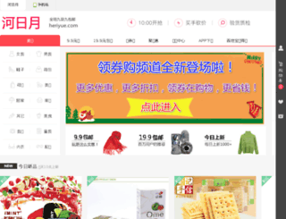 heriyue.com screenshot