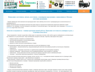 hermes-r.ru screenshot