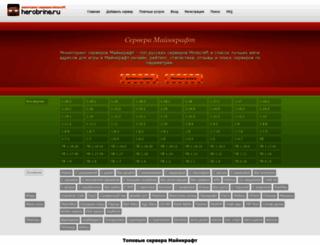 herobrine.ru screenshot