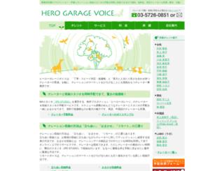 herovoice.com screenshot