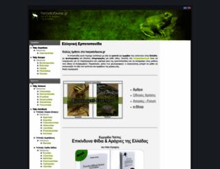 herpetofauna.gr screenshot