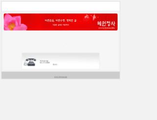 hewon.org screenshot