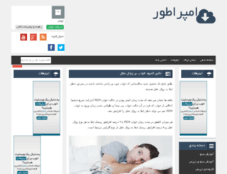 heyblog.ir screenshot