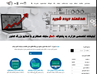 hezarehinfo.net screenshot