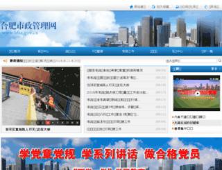 hfsz.gov.cn screenshot