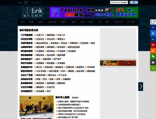 hhlink.com screenshot