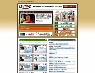 hi-carat.co.jp screenshot