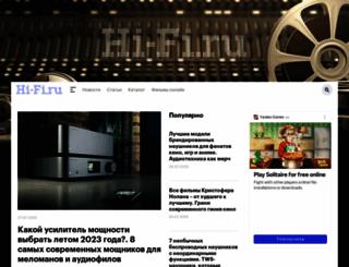 hi-fi.ru screenshot