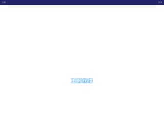 hi.wangchao.net.cn screenshot
