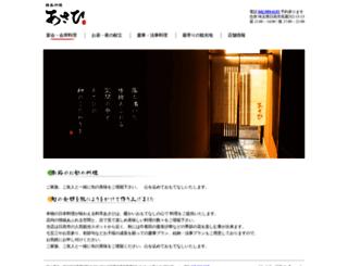 hidaka-asahi.jp screenshot