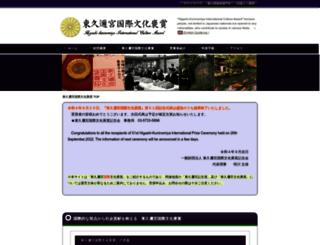 higashikuniprize.org screenshot