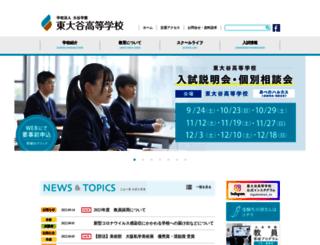 higashiohtani.ac.jp screenshot