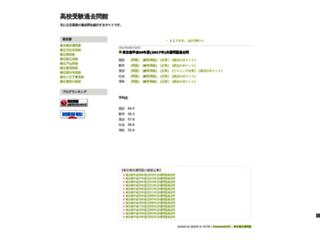 highschoolnyushi.seesaa.net screenshot