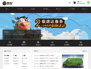 higo-express.com screenshot