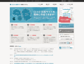 hikakusystem.net screenshot