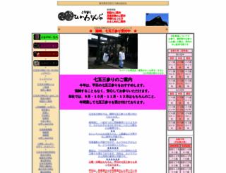 hikawajinja.com screenshot
