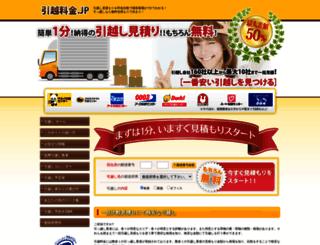 hikkoshi-ryoukin.co screenshot