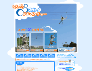 hikonesky.com screenshot