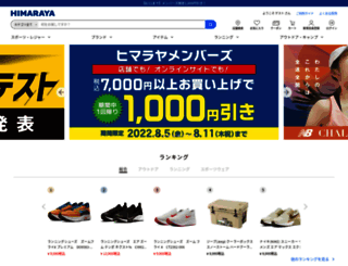 himaraya.co.jp screenshot