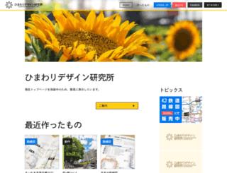 himawari-design.com screenshot