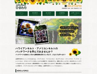 himawari1987.com screenshot