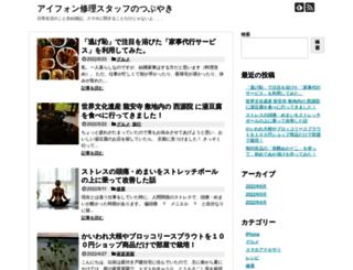 himeblog.net screenshot