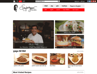 hindi.sanjeevkapoor.com screenshot