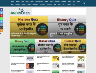 hindiaudionotes.in screenshot