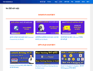 hindiblogger.in screenshot