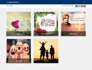 hindisuvichar.in screenshot