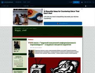 hippy-end.livejournal.com screenshot