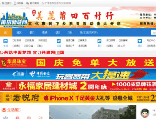 hiputian.com screenshot