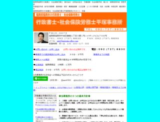 hiratsuka-office.com screenshot