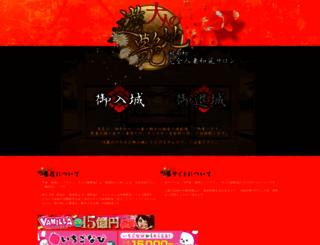 hiratsuka.o-yuenchi.com screenshot
