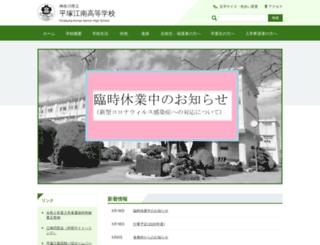 hiratsukakonan-h.pen-kanagawa.ed.jp screenshot