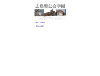 hiro-seikoukai.jp screenshot