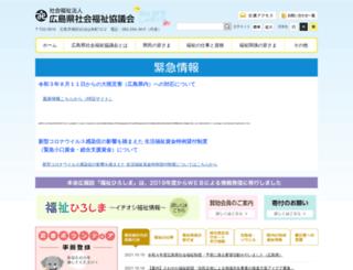 hiroshima-fukushi.net screenshot