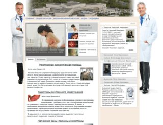 hirurgs.ru screenshot