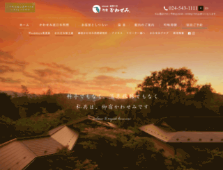 hisuinosato.com screenshot
