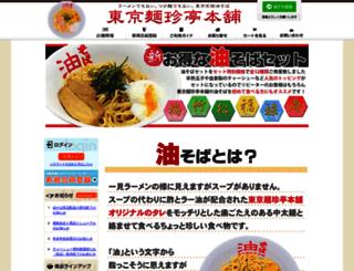 hit-men.co.jp screenshot