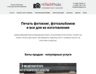 hitechphoto.ru screenshot