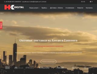 hk-digital.com screenshot