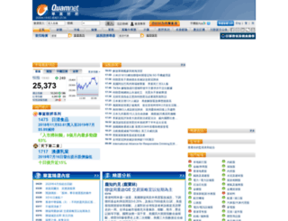 hk.quamnet.com screenshot