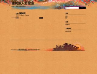 hk5866myblog.wordpress.com screenshot